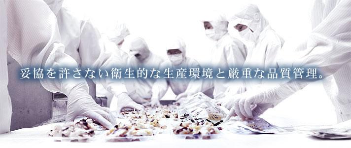 妥協を許さない衛生的な生産環境と厳重な品質管理。